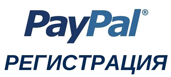 Пошаговая инструкция как зарегистрироваться в PayPal