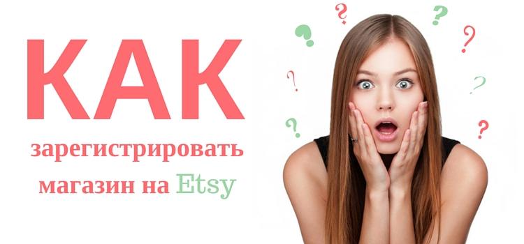 Пошаговая инструкций регистрации магазина Этси