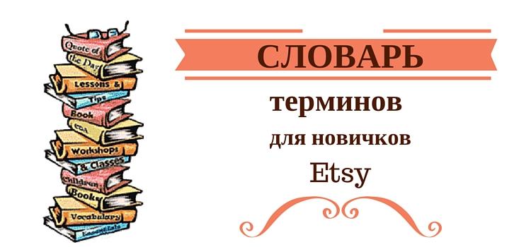 Словарь терминов продавца Этси