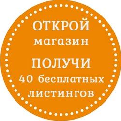 Открой магазин и получи 40 бесплатных листингов