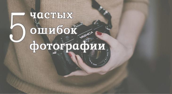 5 распространенных ошибок фотографии