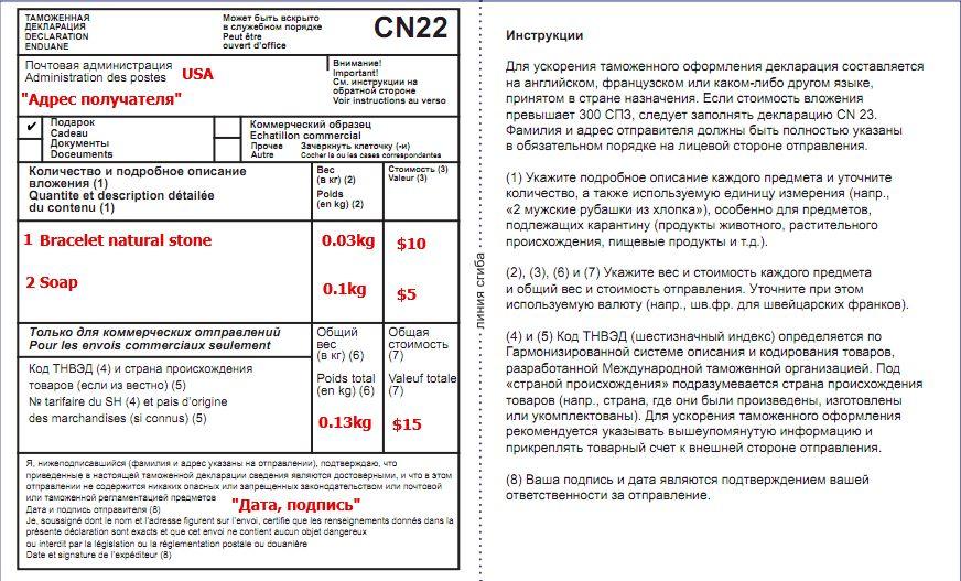 Образец заполнения таможенной декларации № CN 22