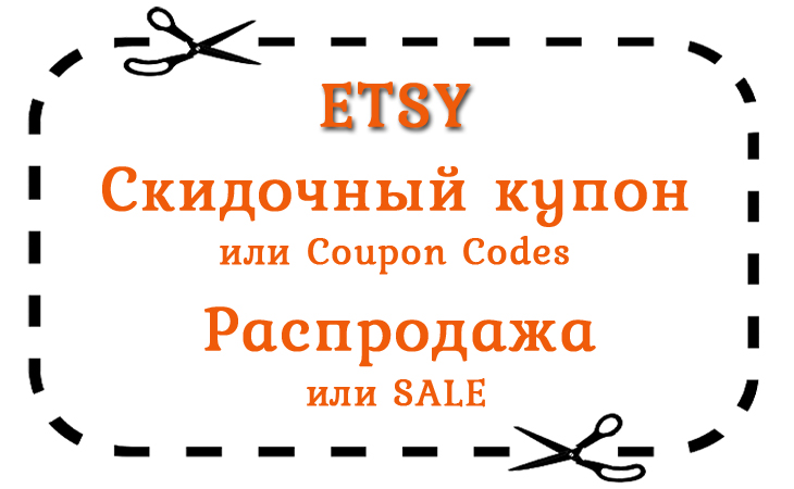 Coupon-Codes-etsy