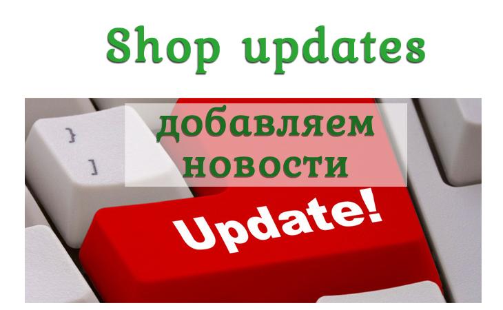 Etsy-Shop-updates