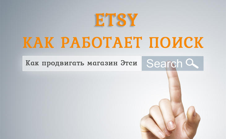 How-Etsy-Search-Works