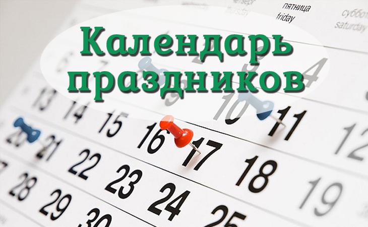 calendar-event-holiday