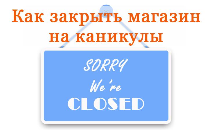 Как закрыть магазин на каникулы