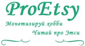 Про Этси (сайт хэндмейда Etsy) на русском языке