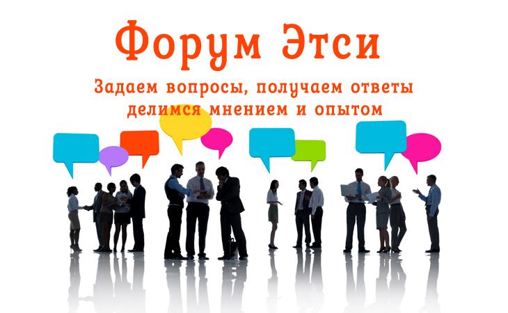 Форум Этси - ищем ответы на свои вопросы Etsy