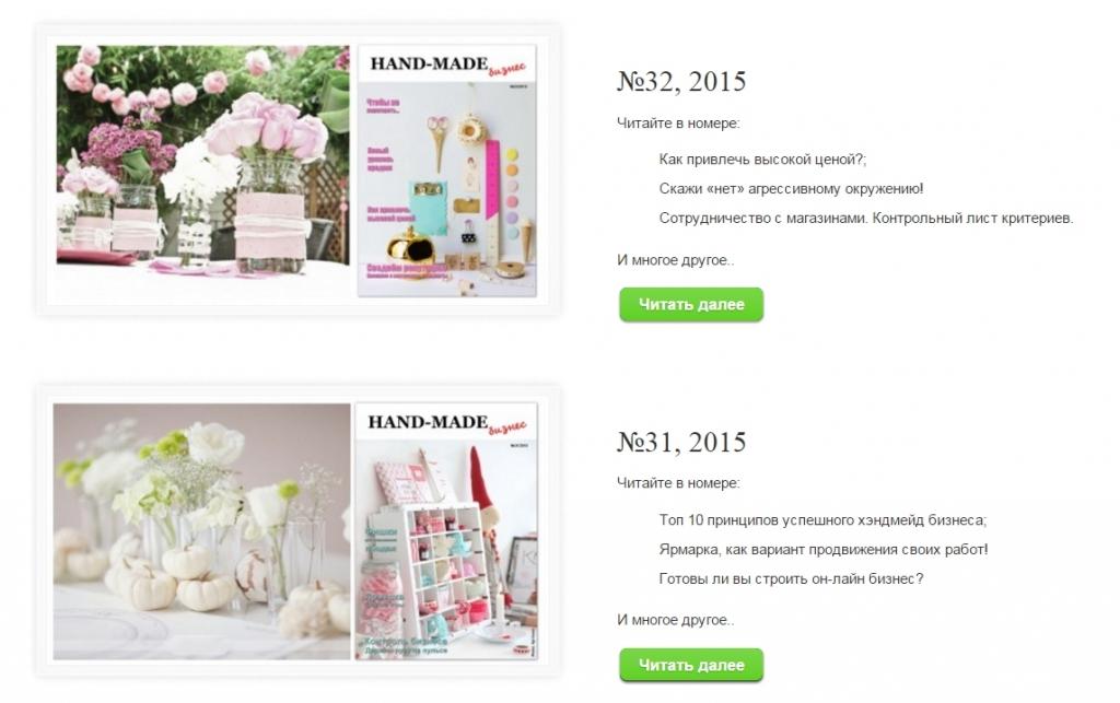 Журнал hand-made-business