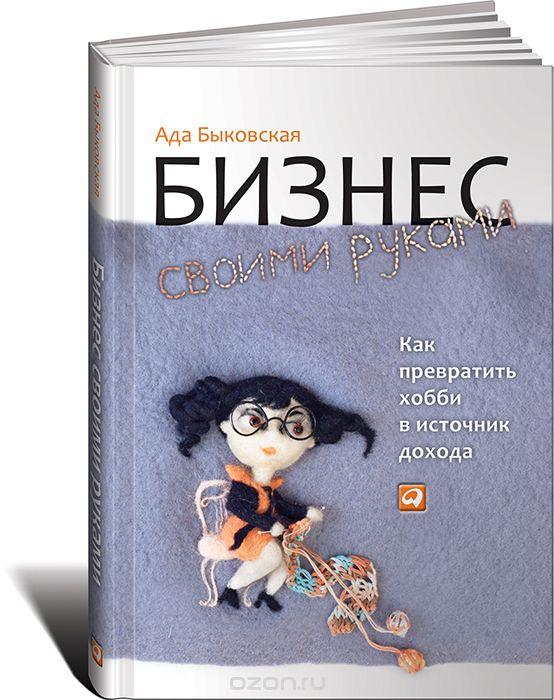 Ада Быковская - как превратить хобби в источник дохода