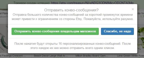 Трежери - рассылка сообщений Etsy