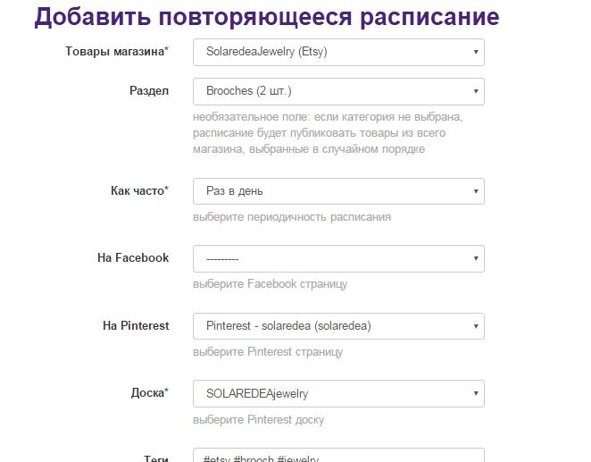 Выгрузка листингов в соц.сети