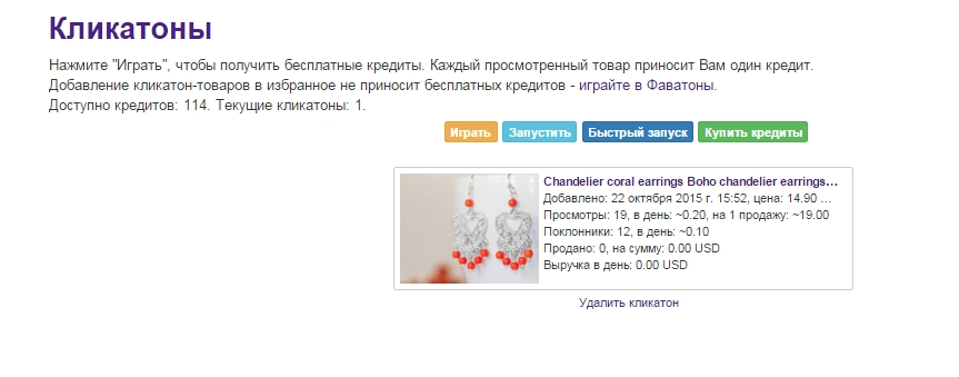 Инструмент Кликатон Seller Tools Etsy