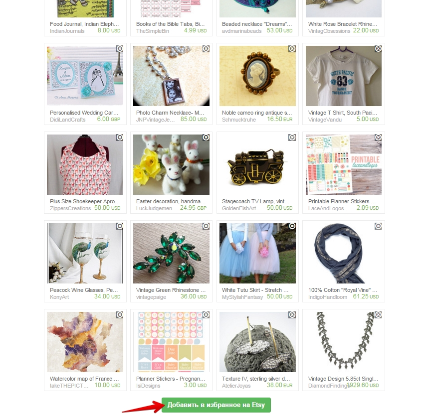Фаватон Seller Tools Etsy