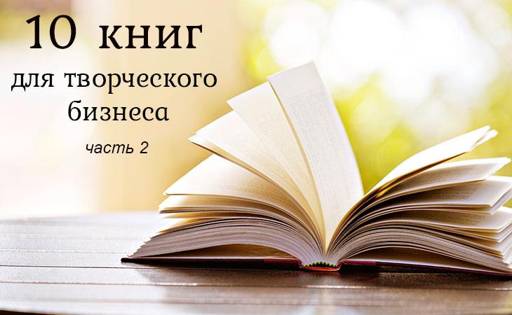 10 книг для творческого бизнеса - часть 2