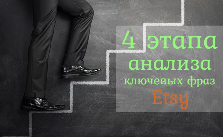 4 этапа анализа ключевых фраз на Etsy