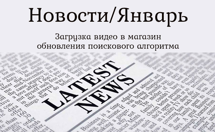 Новости Этси за Январь - Etsy