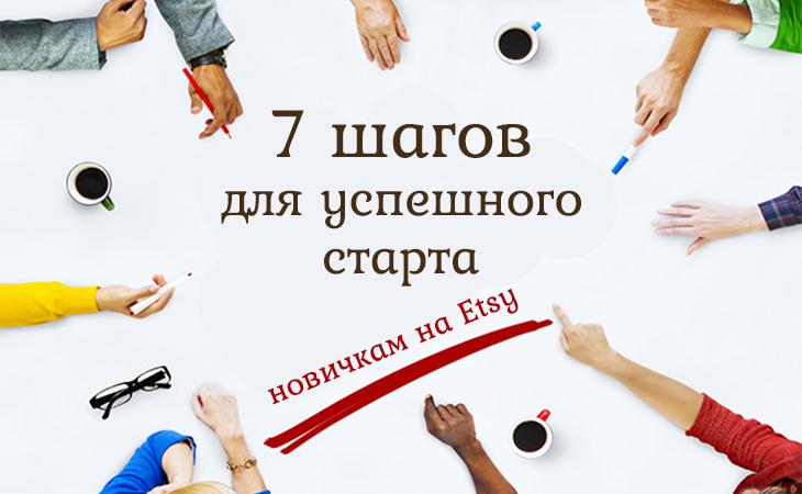 7 шагов для успешного старта на Etsy