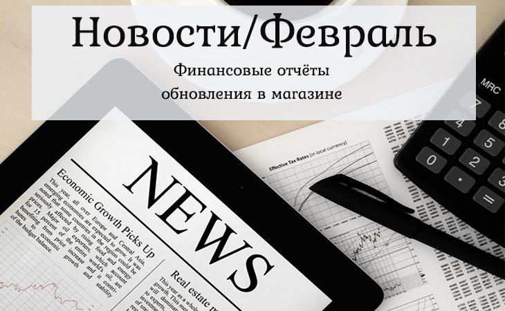 Новости Февраля, финансовые отчеты, обновления Etsy