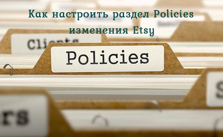 Как настроить раздел Policies Etsy