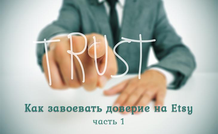 Как завоевать доверие на Etsy, часть 1