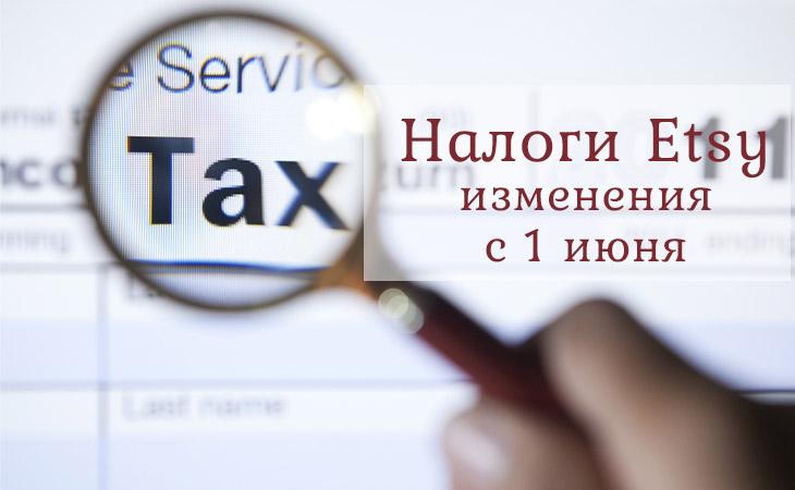 Изменения в налогах Этси с 1 июня 2016 года Etsy