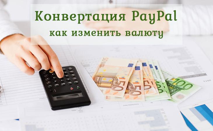 Конвертация в ПайПал, как изменить валюту PayPal