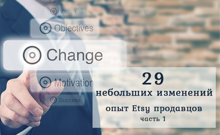 29 небольших изменений Etsy с большими результатами