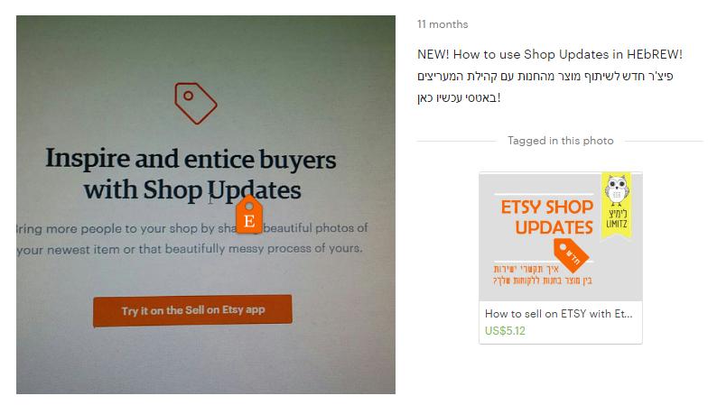 Использовать Shop Updates Etsy