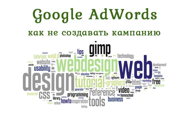 Как не создавать компанию Google Adwords