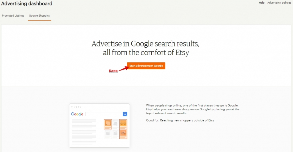 Реклама Google Shopping