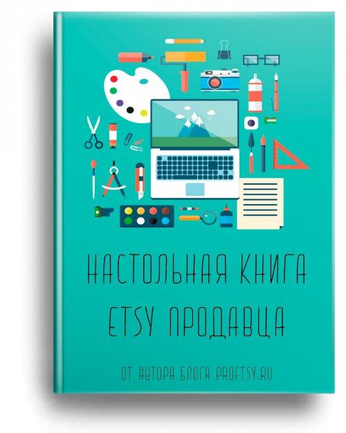 Настольная книга Etsy продавца
