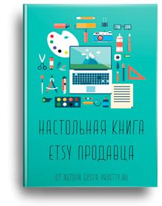 Настольная книга для Etsy продавцов на русском языке