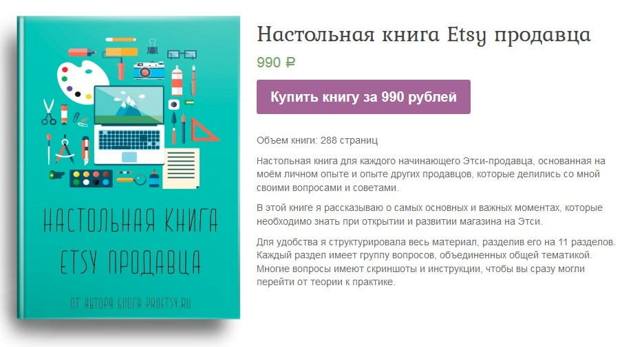 etsy-book-1