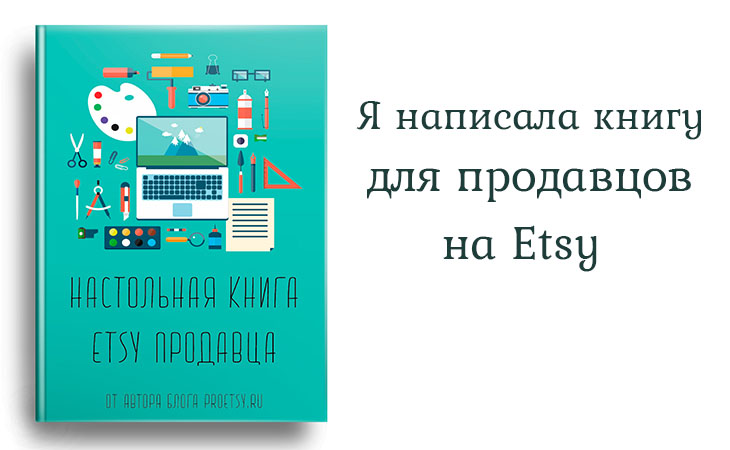 Я написала книгу для Etsy продавцов