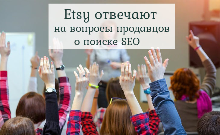 Админы Etsy отвечают про SEO поиск Google и Etsy