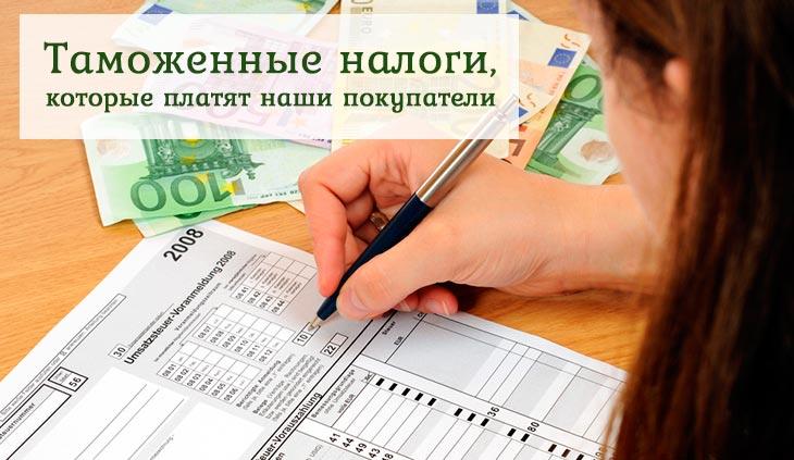 Таможенные налоги, которые платят наши покупатели в разных странах