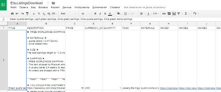 Бэкап Etsy в Google Spreadsheets