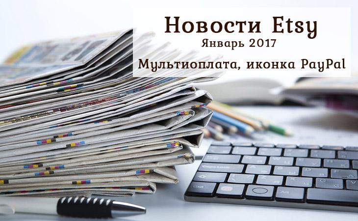 Новости Этси - Январь 2017