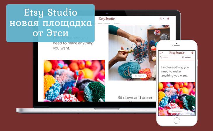 etsy-studio-novaya-ploshadka