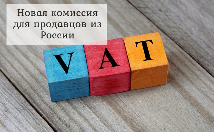 Новая комиссия для продавцов из России на Etsy