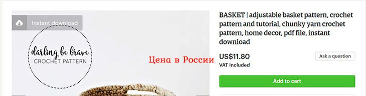 Цена на цифровой товар для россиян