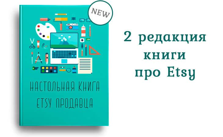 Настольная книга Etsy продавца - 2 редакция