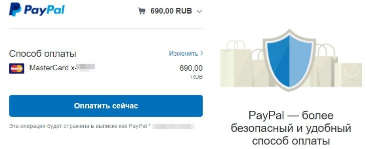 Оплата книги с помощью PayPal