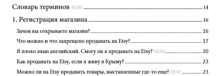 Содержание книги - новые вопросы