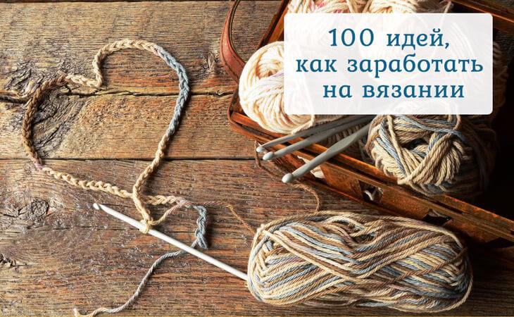 100 идей как заработать на продаже вязаных вещей ручной работы