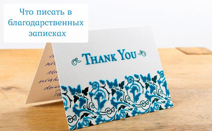 Что писать в благодарственных письмах клиентам