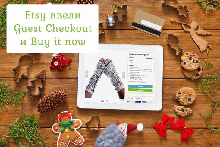 Etsy ввели Guest checkout и Buy it now