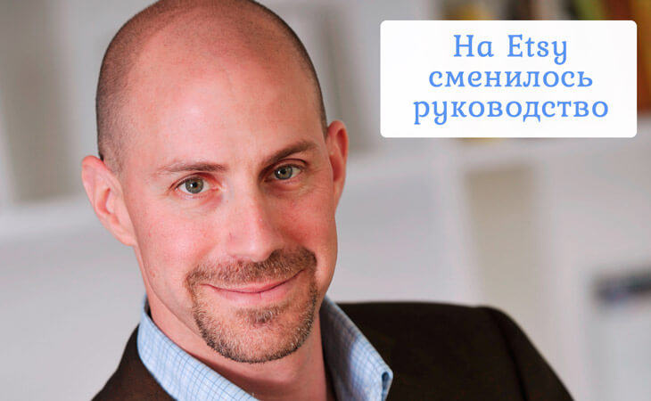 На Etsy сменилось руководство - Джош Сильвермэн новый глава